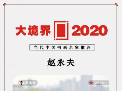 大境界·2020当代中国书画名家推荐   赵永夫