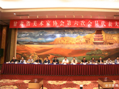 甘肃省美术家协会第六次会员代表大会胜利闭幕